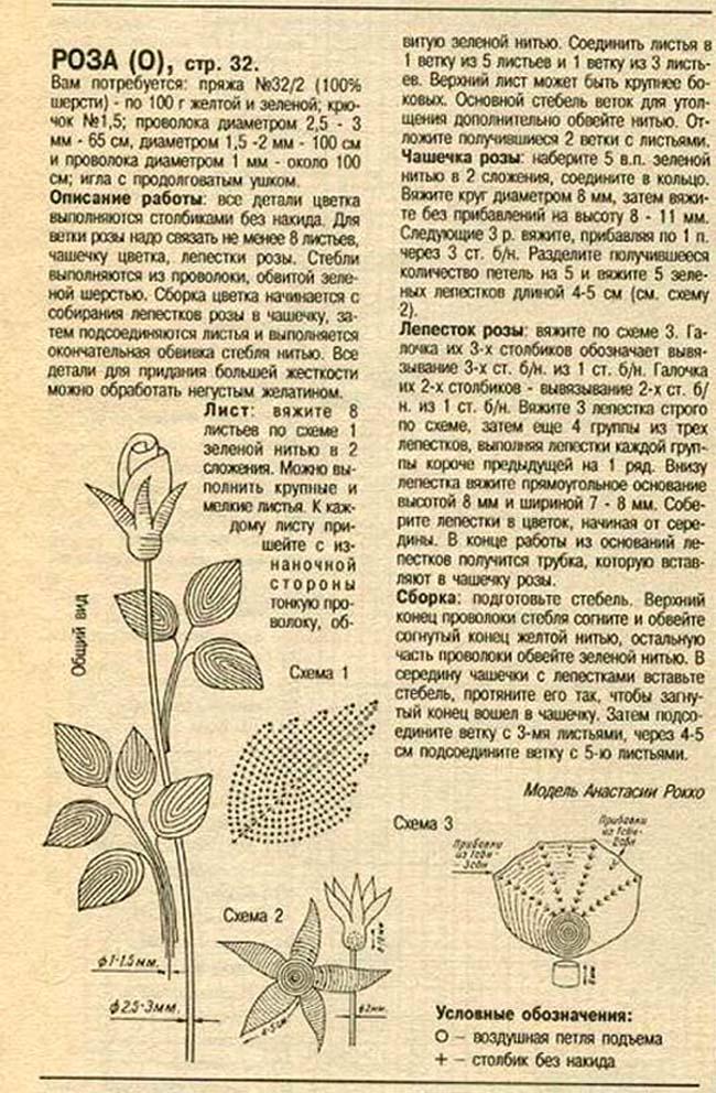 Вязание роза с листьями схема 826